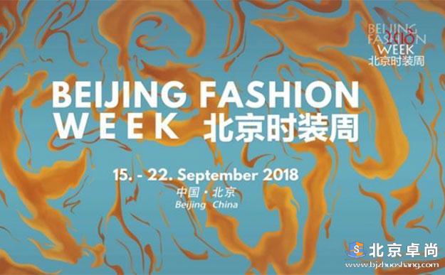 卓尚实践活动预告北京时装周