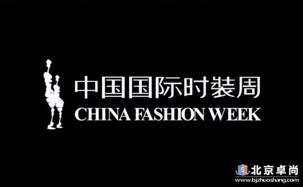 卓尚活动中国国际时装周
