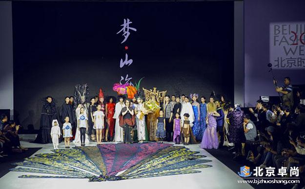 北京时装周之梦山海,活动现场