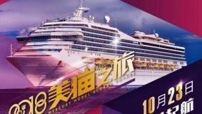 活动预热:2018世界超模豪华游轮之旅【日本】