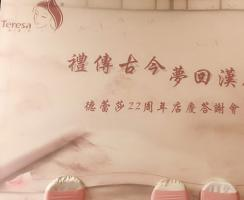 【实践捷报】德蕾莎22周年店庆答谢会
